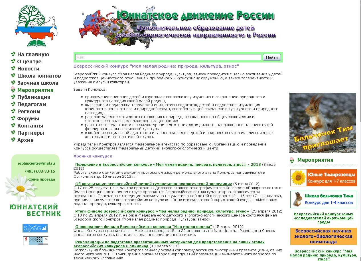 Всероссийский конкурс образовательных организаций 2018