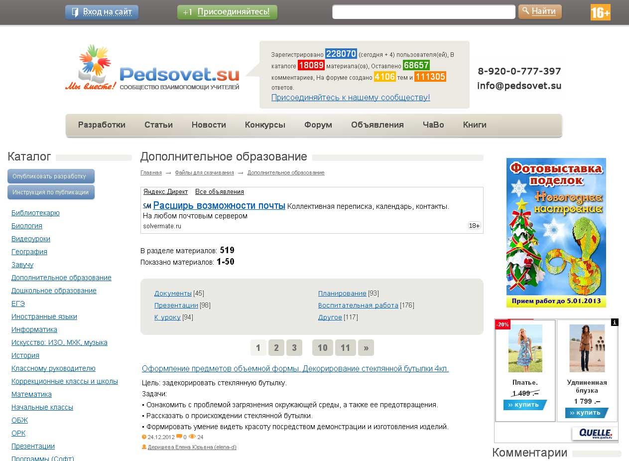 интернет журнал дополнительное образование