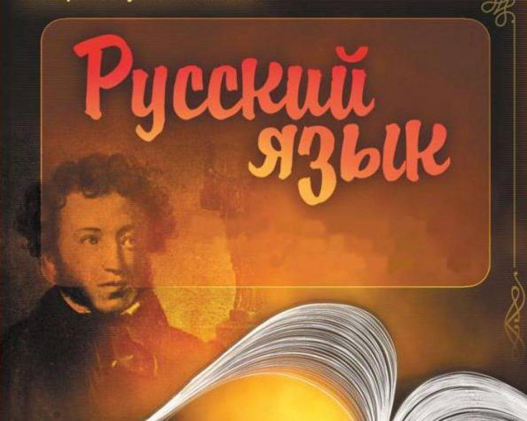 Русский язык википедия 3 фотография